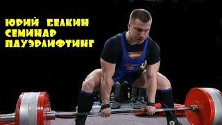 Юрий Белкин - Семинар о пауэрлифтинге!