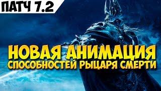 Патч 7.2 Новые анимации Рыцаря Смерти (ДК)