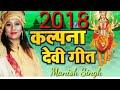 Download Kalpana bhakti song best dj song lyrics by