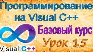Visual C++. Структура проекта MFC. Классы документа и отображения. Функции. Урок 15