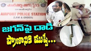 Police Report on YS Jagan Attack Incident Reveals Shocking Facts | NTV