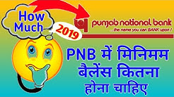 How much minimum balance required in PNB| PNB me minimum balance kitna hona chahiye