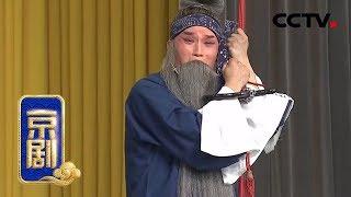 《中国京剧像音像集萃》 20190908 京剧《贩马记》 1/2  CCTV戏曲