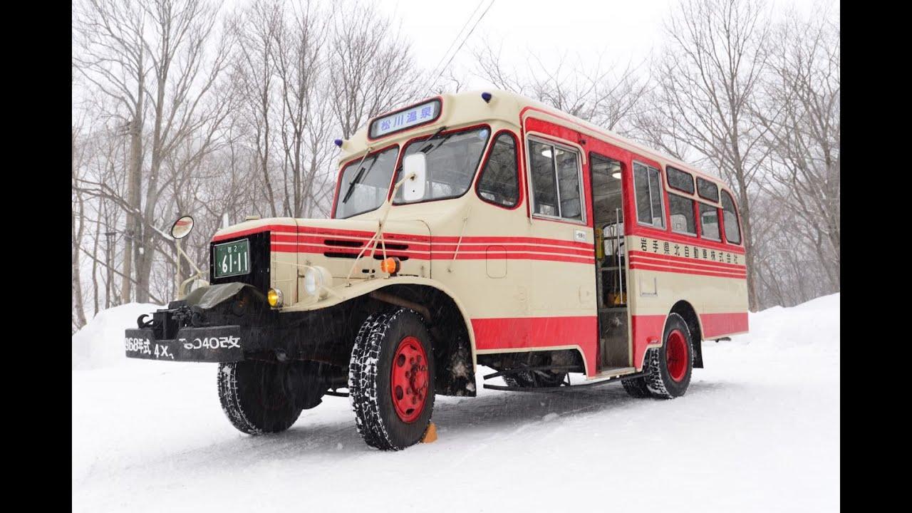 現役ボンネットバスに乗ろう!岩手県北バス TSD40改 松川温泉行き Japanese bonnet bus ...