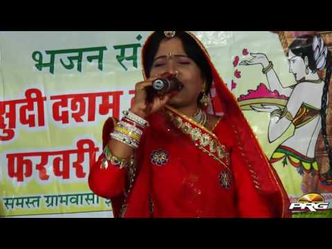 Aavo Mahri Dasha Maa | Sarita Kharwal Dasha Mata Live | Mata Ji Bhajan | Latest Rajasthani Song