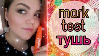 #MarinaTohtueva #эйвонНовинки AVON 12/2018 НОВИНКА mark ТУШЬ ОБЪЕМ. ЗАПРЕДЕЛЬНАЯ ДЛИНА!!👀👀👀