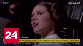 Умерла актриса Кэрри Фишер - легендарная принцесса Лея