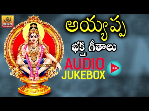 ramana-guru-swamy- -ayyappa-devotional-songs-telugu- -2018-ayyappa-songs-telugu- -new-ayyappa-songs