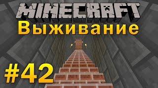 Minecraft - Выживание. Часть 42. Подземная комната