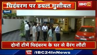 INX Media Case: Delhi High Court से अग्रिम जमानत खारिज होने के बाद Chidambaram के घर पहुंची ED औरCBI