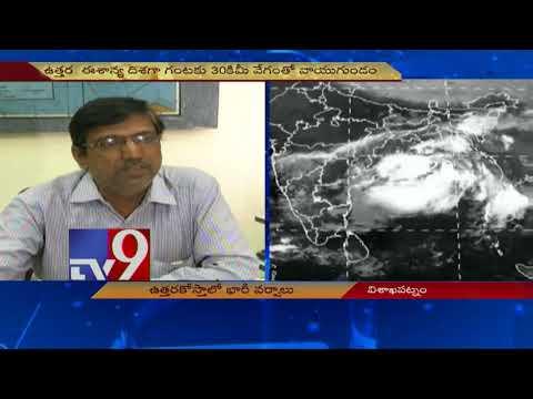 Heavy rain forecast for North Coastal AP    Tv9 Today