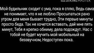 Егор Крид-Будильник (Lyrics, текст песни)