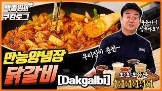 Chuncheon-style Dak-galbi made with a multi-purpose marinade that is super easy to make! 1:1:1:1:1:1