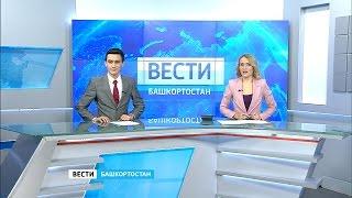 Вести-Башкортостан 22.11.16 20:45(Официальный сайт ГТРК