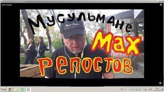 MUSLIM MAXIMUM REPORTS! Астана Алматы Петропавловск Казахстан