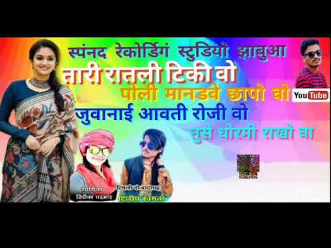 Dileep Kamta And Dipeeka Parmar  Adiwasi New Timli Songs