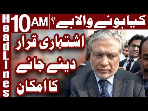 What is Going To Happen With Ishaq Dar? - Headlines 10 AM - 11 December 2017 - Express News