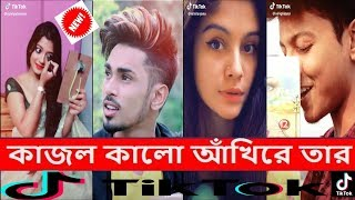 Kajol Kalo Akhi Re Tor Song Latest Musically TikTok Video|Bangla TikTok Video|Desi Tiktok Factory-13