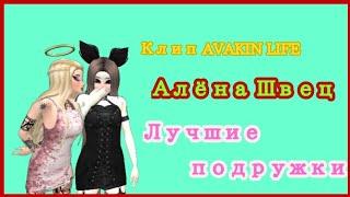 Клип Алёна Швец-лучшие подружки¦ AVAKIN LIFE