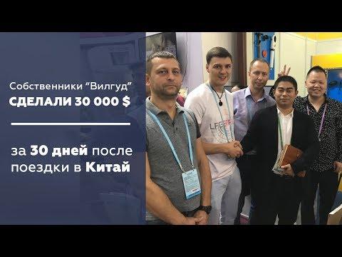 """Собственники автосервисов """"Вилгуд"""" привезли новые товары из Китая"""