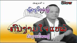 ຄົນງາມໃຈແຫລ້  :  ກ. ແກ້ວກ່ຳພ້າ  -  Kor Keokampha  (ver. ~1970) ເພັງລາວ ເພງລາວ เพลงลาว lao tuto