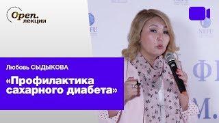 Профилактика сахарного диабета – Любовь Сыдыкова