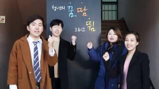 중진공 청년창업사관학교 소개영상2017