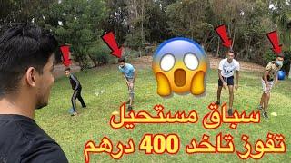 السباق المستحيل مع المغاربة مقابل 400 درهم | سباق النهائي