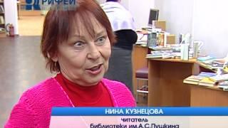 Сюжет Библиотека им  Пушкина 23 11 12