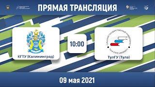 КГТУ Калининград — ТулГУ Тула Высший дивизион «В» 2021