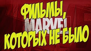 Фильмы Марвел, которых не было [by Кисимяка]