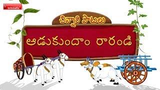 Chinnari Patalu - Telugu Rhyme 01 infobells