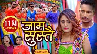 New Nepali lok dohori song 2075 जाम सुस्तै Juna Shrees Basanta Thapa & Rabi Karki