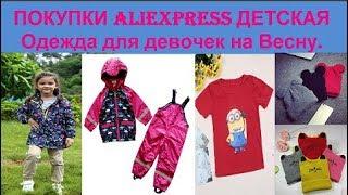видео детская одежда для девочек