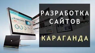 Создание сайтов в Караганде(Создание качественных сайтов в Караганде от команды разработчиков ArtWeb. Мы разрабатываем, поддерживаем,..., 2015-11-29T16:42:38.000Z)