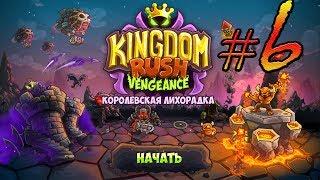 Kingdom Rush Vengeance прохождение уровень  7