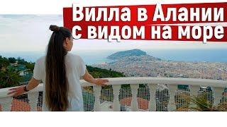 Элитная недвижимость в Турции. Вилла в Алании с видом на море. Покупка виллы в Алании.  Алания ТВ.