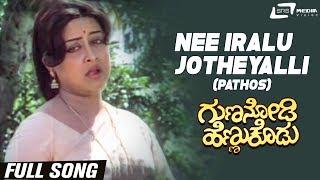 Nee Iralu Jotheyalli (Pathos)| Guna Nodi Hennu Kodu| Manjula | Kannada Video Song