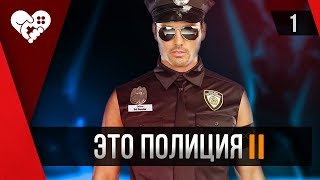 This Is the Police 2 ► Часть 1 (18+)