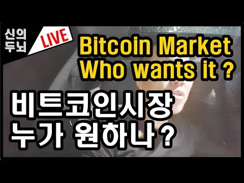 [18년8월29일] #비트코인 #암호화폐 #블록체인 #4차산업혁명 #AI #금융위기 #bitcoin #bitcoin korea #比特币 #ビットコイン