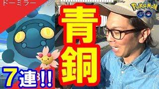 【ポケモンGO】色違いドーミラー実装!初日にゲッチャレ7連!【ポジフォルム】