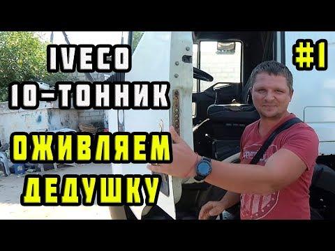 Фура IVECO 10-тонник | капиталка, ремонт, переборка двигателя (№1)