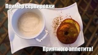 ПП-рецепты. Запеченные яблоки с йогуртовым соусом. Vitalityрецепты.