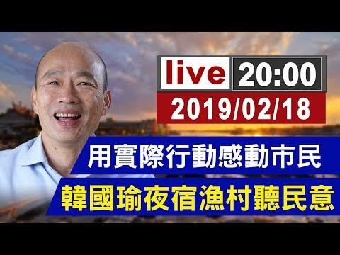 【完整公開】用實際行動 感動市民 韓國瑜夜宿漁村 聽民意