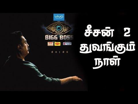 Bigg Boss Tamil Season 2 Opening Date revealed | Vijay television
