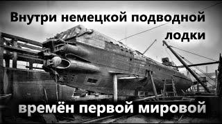 Внутри немецкой подводной лодки времён первой мировой войны.