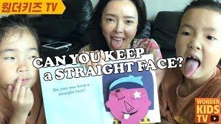 얼굴표정 웃긴표정 따라하기 can you keep a straight face?