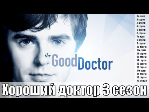 Хороший доктор (The Good Doctor) 3 сезон 1,2,3,4,5,6,7,8,9,10,11,12,13,14,15,16,17,18 серия / обзор