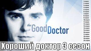 Хороший доктор (The Good Doctor) 3 сезон 1,2,3,4,5,6,7,8,9,10,11,12,13,14,15,16,17,18 серия / обзор