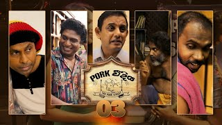 Pork Weediya | Episode 03  - (2021-07-29) | ITN Thumbnail
